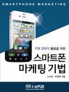 IT의 전략적 활용을 위한 스마트폰 마케팅 기법 (eBook)