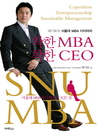 착한 MBA 착한 CEO (eBook)