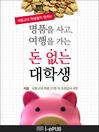 명품을 사고, 여행을 가는 돈 없는 대학생 (eBook)