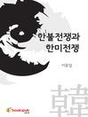 한불전쟁과 한미전쟁 (eBook)