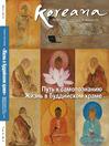 Koreana - Summer 2013 (Russian) (eBook)