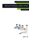 <외국인을 위한 한국어 읽기> (eBook): 77. 제주도민이들려주는제주도이야기