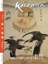 Koreana - Autumn 2013 (Japanese) (eBook)
