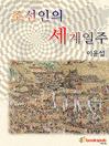 조선인의 세계일주 (eBook)