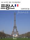2년 20개국, 정보 가득 유럽여행기_프랑스 (eBook)