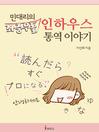 민 대리의 좌충우돌 인하우스 통역이야기 (eBook)