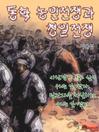 동학농민전쟁과 청일전쟁 (eBook)