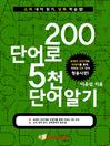 200단어로 5천단어 알기-형용사편1 (eBook)