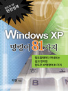 WINDOWS XP 명령어 81가지 (eBook)