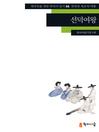 <외국인을 위한 한국어 읽기> (eBook): 66. 선덕여왕(한민족 최초의 여왕)