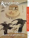 Koreana - Autumn 2013 (Arabic) (eBook)