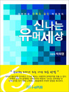 대한민국 인맥의 달인 박희영의 신나는 유머세상 (eBook)