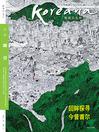 Koreana - Spring 2013 (Chinese) (eBook)