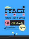 (Natural Talks in Korean) IYAGI #144 겨울스포츠 (eBook)