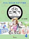 REAL감성 일본자전거 여행툰_인력거4권 (eBook)