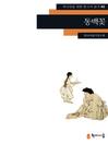 <외국인을 위한 한국어 읽기> (eBook): 45. 동백꽃