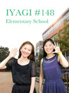 (Natural Talks in Korean) IYAGI #148 초등학교 (eBook)