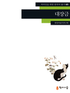 <외국인을 위한 한국어 읽기> (eBook): 65. 대장금