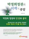 박정희 정권의 시작과 종말 2 (eBook)
