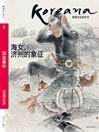 Koreana - Summer 2014 (Chinese) (eBook)