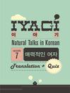 (Natural Talks in Korean) IYAGI #7 매력적인 여자 (eBook)