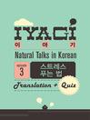 (Natural Talks in Korean) IYAGI #3 스트레스 푸는 법 (eBook)