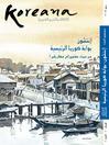 Koreana - Spring 2014 (Arabic) (eBook)