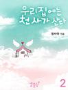 우리 집에는 천사가 산다 2 (eBook)