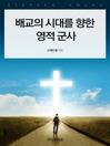 배교의 시대를 향한 영적 군사 (eBook)