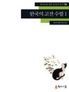 <외국인을 위한 한국어 읽기> (eBook): 59. 한국의 고전 수필 1