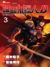 Vampire Hunter D (Chinese Edition), Volume 3 (eBook)