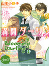 Blooming Darling, Volume 1 (eBook)