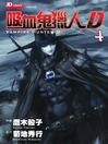 Vampire Hunter D (Chinese Edition), Volume 4 (eBook)