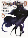 Vampire Hunter D (Japanese Edition), Volume 5 (eBook)