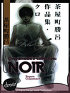 Chayamachi's Collection: NOIR (eBook)