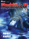 Vampire Hunter D (Chinese Edition), Volume 5 (eBook)