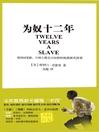 为奴十二年 (Twelve Years as a Slave) (eBook)