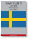 Swedish Course (from Chinese) (MP3): Basic