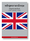 English Course (from Thai) (MP3): Basic