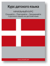Danish Course (From Russian) (MP3): Basic