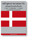 Danish Course (from Thai) (MP3): Basic