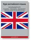 English Course (From Russian) (MP3): Basic