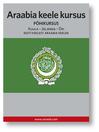 Araabia keele kursus (MP3): Pôhikursus