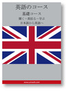 English Course (from Japanese) (MP3): Basic