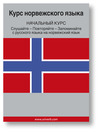 Norwegian Course (From Russian) (MP3): Basic