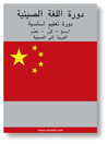 Chinese Course (from Arabic) (MP3): Basic