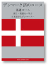Danish Course (from Japanese) (MP3): Basic