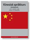 Kinesisk språkkurs (MP3): Grunnkurs