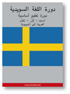 Swedish Course (from Arabic) (MP3): Basic