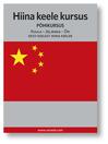 Hiina keele kursus (MP3): Pôhikursus